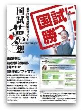 国家試験対策ソフト『国試夢想』